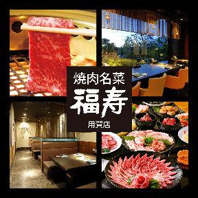 焼肉名菜 福寿用賀店
