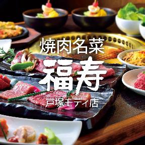 焼肉名菜 福寿戸塚モディ店