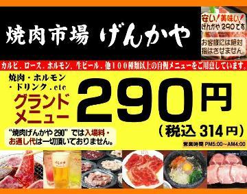 げんかや渋谷センター街店