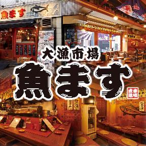 大漁市場 魚ます二子玉川本店