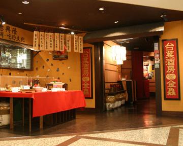 台湾料理 金魚銀座2丁目メルサ店