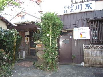 清水うなぎ割烹 川京