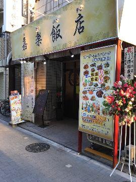 中華居酒屋 食べ放題嘉楽飯店(カラクハンテン)荻窪本店