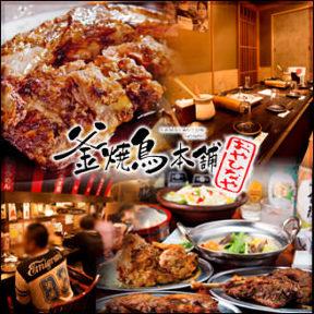 骨付鳥と四国の地酒 おやひなや新宿西口大ガード店