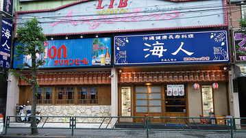 海人(うみんちゅ)田無店