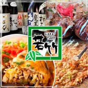 お好み焼き・食べ放題 若竹鶴見東口店