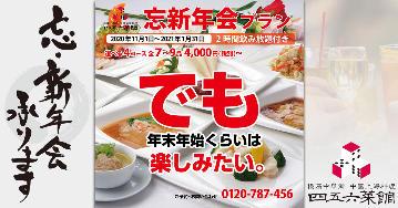 横浜中華街 中國上海料理四五六菜館 本館