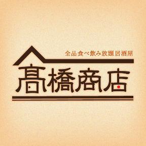 時間無制限 130種食べ飲み放題高橋商店 横浜駅前店