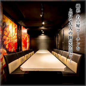 名古屋コーチン 個室居酒屋杏~ANN~横浜駅前店