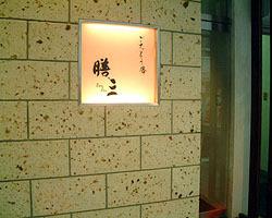 隠れ家×創作和食膳三 関内