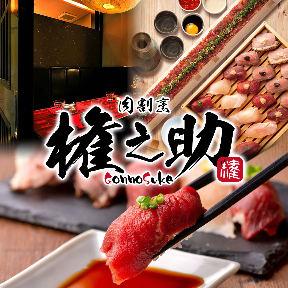 炙りとろにく×肉握り食べ放題肉の権之助 横浜相鉄駅前店