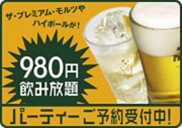 貸切×ビアダイニング PRONTO飯田橋店