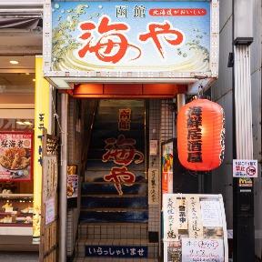 函館海や川越店