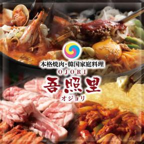 韓国酒家・韓国家庭料理 吾照里町田店