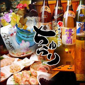 個室 沖縄料理 ちゅらり横浜店