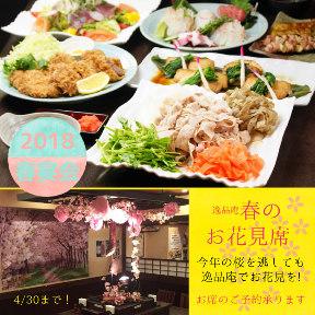青森県産津軽どり・蕎麦居酒屋逸品庵 虎ノ門店