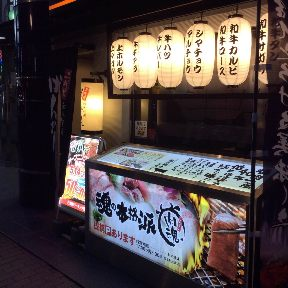 個室×和牛焼肉二代目ばんばん 札幌すすきの