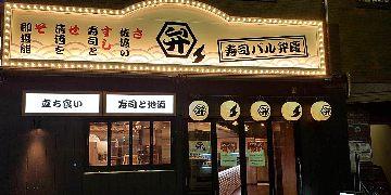 寿司バル弁慶神田店
