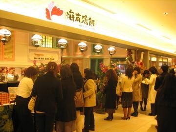 シンガポール海南鶏飯赤坂店