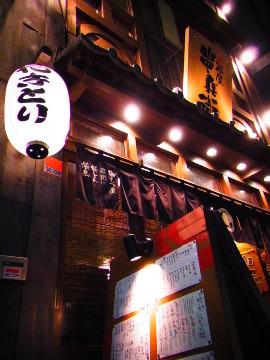 炭屋 串兵衛藤沢店