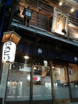 なお吉大船店