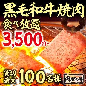 肉屋の台所 川崎ミート焼肉×食べ放題