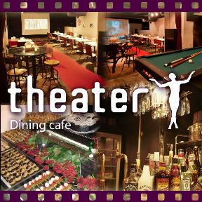 貸切 Dining cafe theater 【シアター】