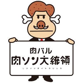 肉バル 肉ソン大統領秋葉原店