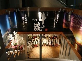 薩摩 牛の蔵吉祥寺店