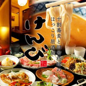 日本全国美味い物居酒屋 新橋 健美