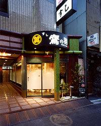 すし 鷹の羽上野1号店
