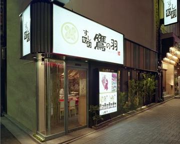 完全個室 すし 旬彩鷹の羽 上野2号店
