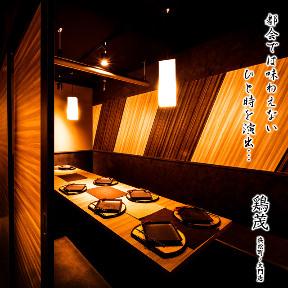 名古屋コーチン個室居酒屋 鶏茂浜松町大門店