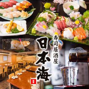 寿司居酒屋 日本海浅草店