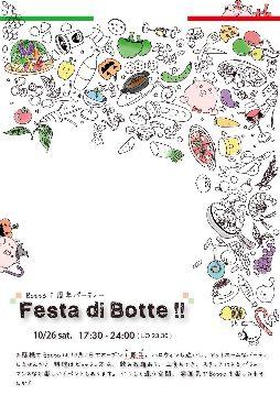 ワイン食堂 Botte