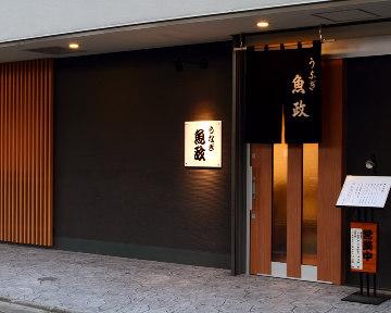 うなぎ魚政