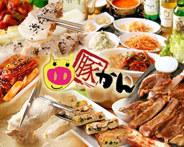 生サムギョプサル食べ放題×飲み放題豚かん 新宿店