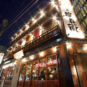 炭屋 串兵衛 鶴屋町横浜西口店