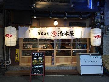 新橋酒場 酒津屋