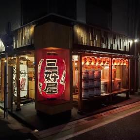 鴻巣駅東口 三好屋