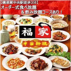 オーダー式食べ放題 本格中華 福家横須賀中央