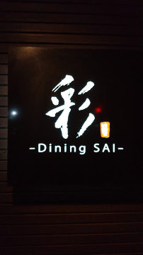 Dining 彩