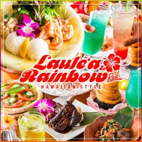 Hawaiian Style Laule'a Rainbow