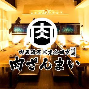 完全個室 肉居酒屋肉ざんまい 川崎駅前店