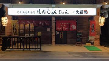 セルフ焼肉専門じょんじょん×北谷龍 宮古島店
