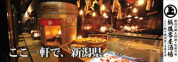 越後番屋酒場JR新潟駅前ホテルグローバルビューニイガタ1F店