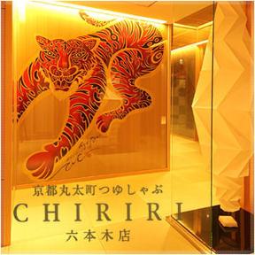 京都つゆしゃぶCHIRIRI(ちりり)六本木店