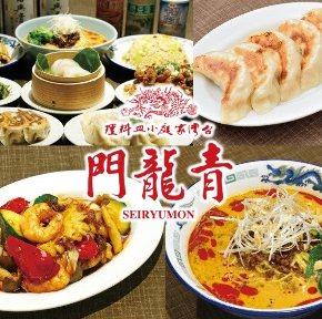 台湾風中華居酒屋 青龍門 東京ドームシティ水道橋店