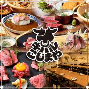 肉厚グルメバーガー × 牛バルこじまや 千葉店