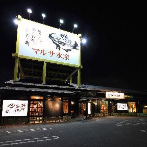 マルサ水産 春日井店